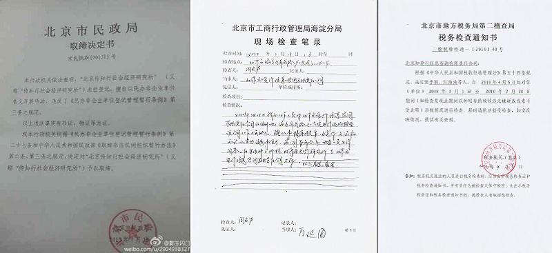 北京傳知行以「非法經營」遭取締。(作者提供)